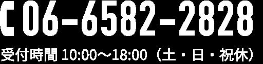 TEL:06-6582-2828 受付時間 10:00~18:00(土・日・祝休)